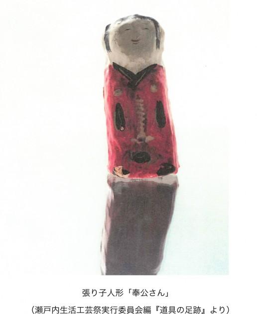 doll-516x630